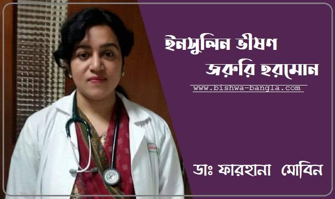 ইনসুলিন ভীষণ জরুরি হরমোন