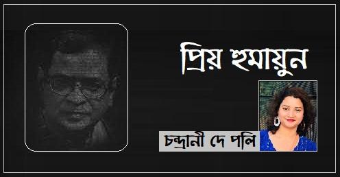 প্রিয় হুমায়ুন
