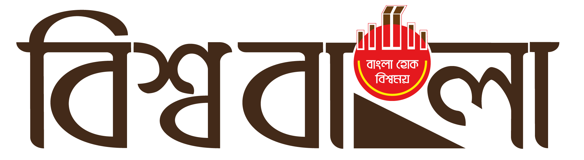bishwa-bangla.com